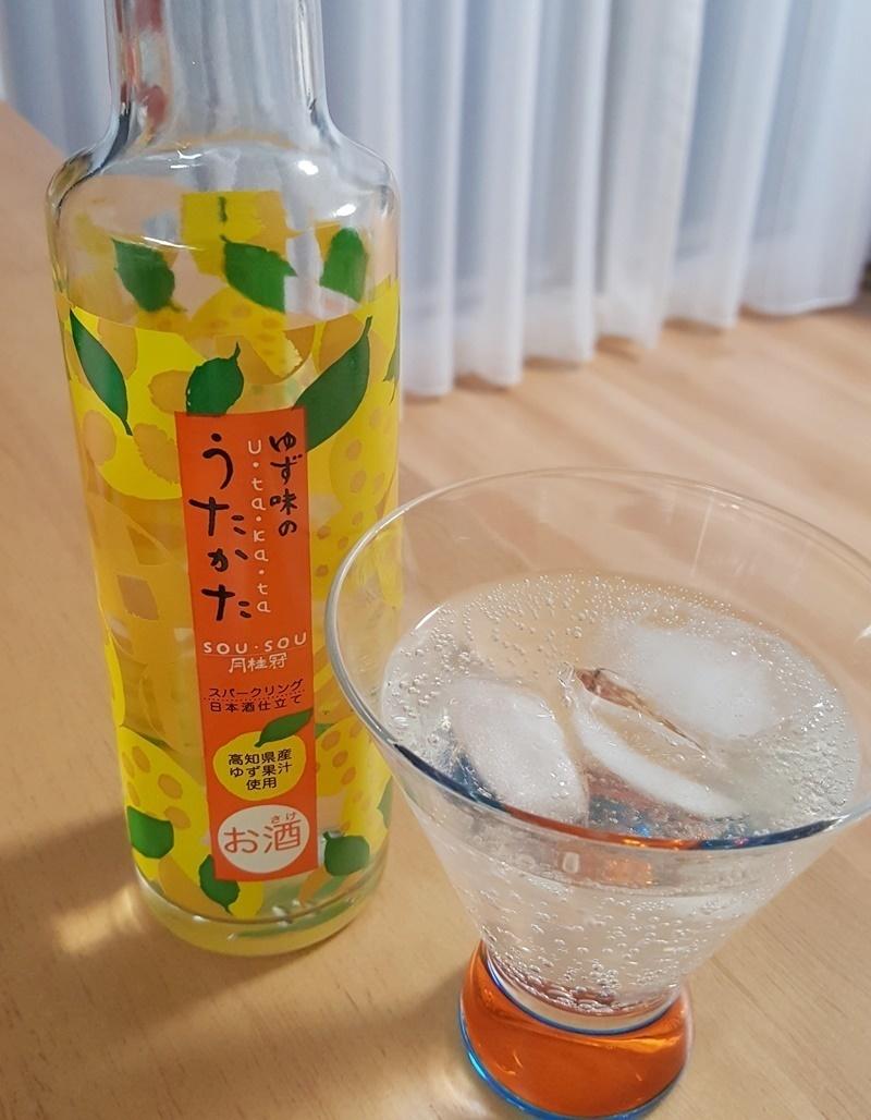 yuzuutakata.jpg